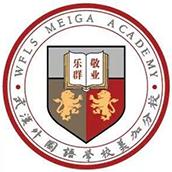 武汉外国语学校美加分校