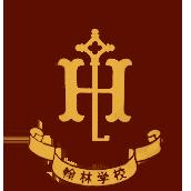 东莞市翰林实验学校国际部