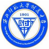 西北师范大学附属中学国际班