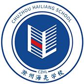 滁州海亮学校融合部