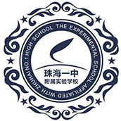 珠海一中附属实验学校国际部