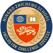 宁波至诚学校