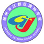 扬州市江都区国际学校
