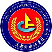 成都外国语学校国际班