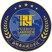 福州西湖国际学校
