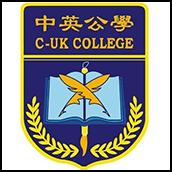 深圳市宝安区中英公学