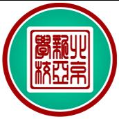 北京新亚学校