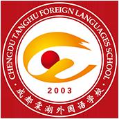 成都棠湖外国语学校国际部