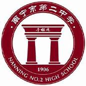 南宁市第二中学国际部