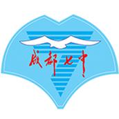 成都七中实验学校国际部
