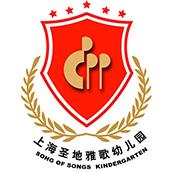 上海青浦区圣地雅歌幼儿园