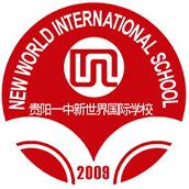 贵阳一中新世界国际学校国际部